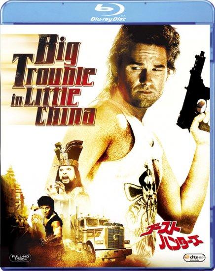 Test du Blu-Ray du film Jack Burton de John Carpenter avec Kurt Russel