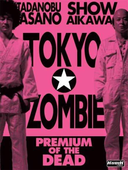 Tokyo Zombies DVDRiP VoStFr XviD T411 Kwayde@TEAM[ preview 0