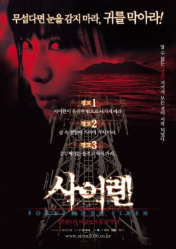 Forbidden Siren en streaming [