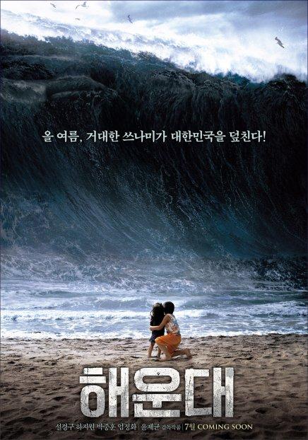 Haeundae cartonne au box-office coréen