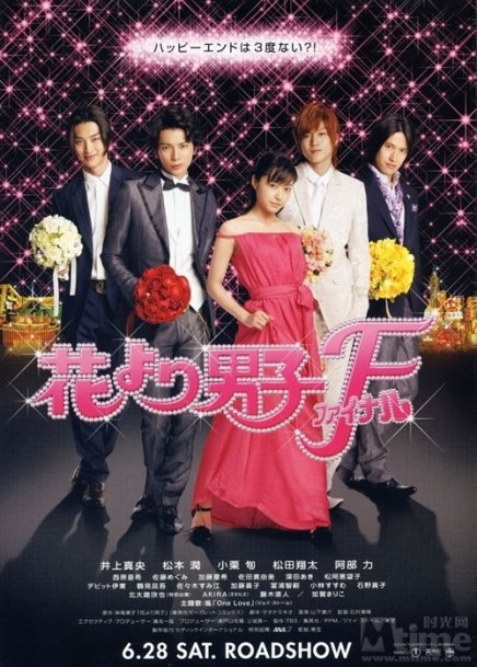 Hana Yori Dango Movie 2008 Torrent Download