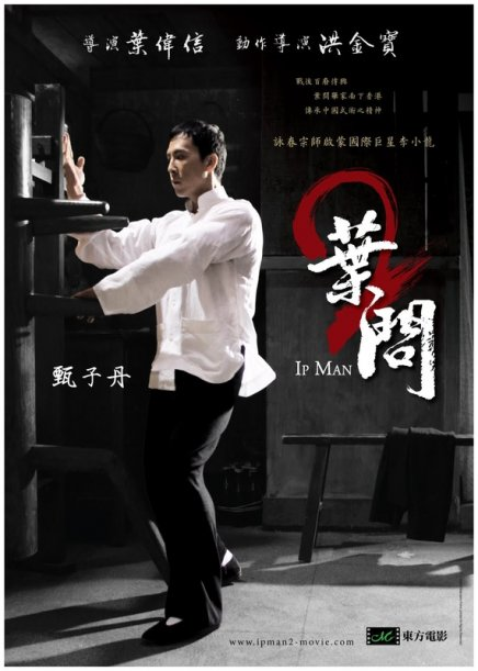 Ip Man 2 : bande-annonce