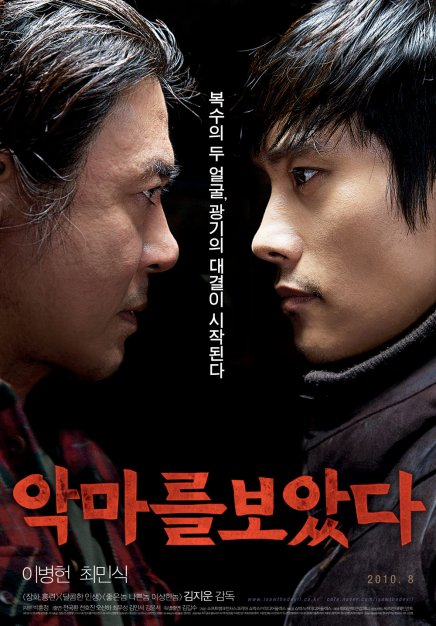 I saw the Devil : le nouveau Kim Jee-Woon trop violent ?