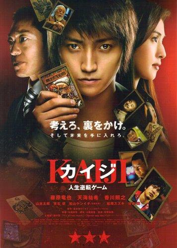 Tatsuya Fujiwara rempile pour une suite à Kaiji