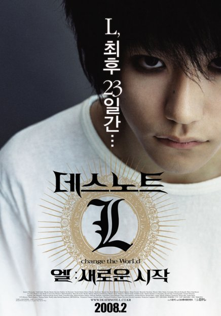 death note 3 / L change the world preview 1