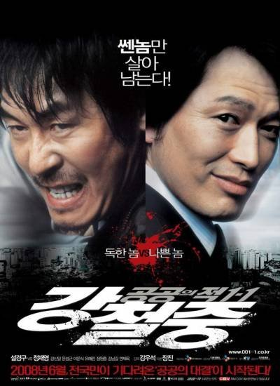 Public Enemy 3 cartonne en Corée