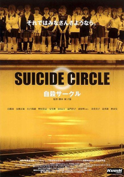 Suicide Club : la bande-annonce !
