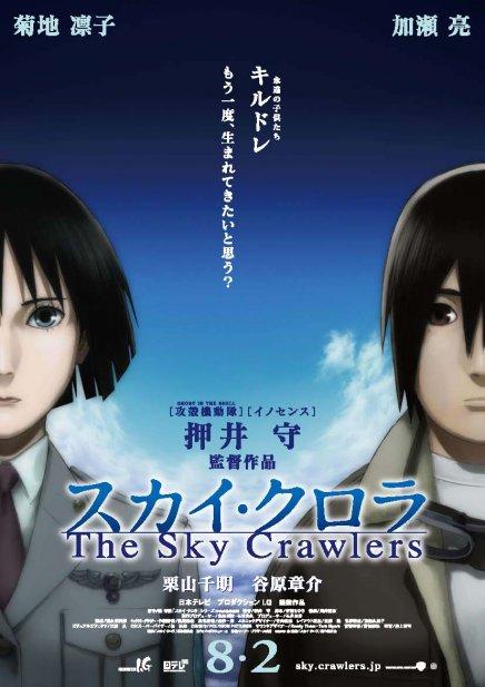 The Sky Crawlers : un casting de stars !