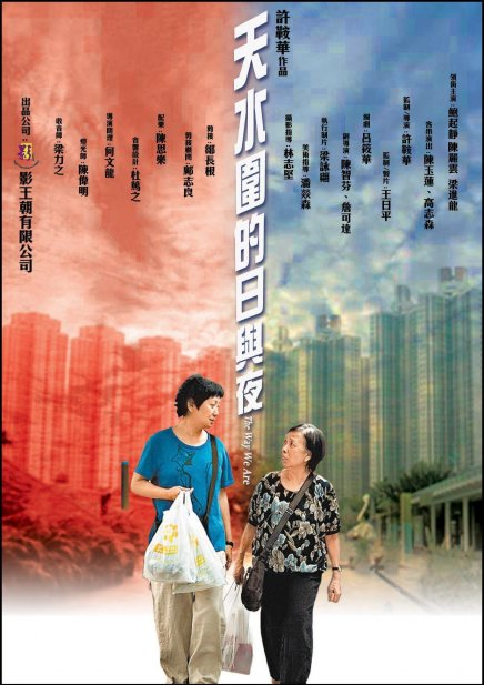 Hong Kong Awards : Ip Man et Ann Hui raflent la mise !