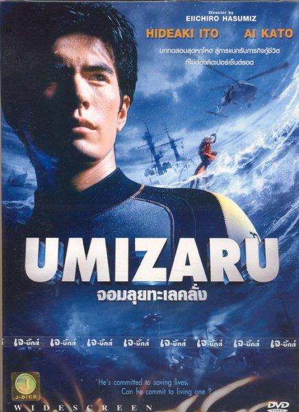 Umizaru 3 : deux teasers en ligne